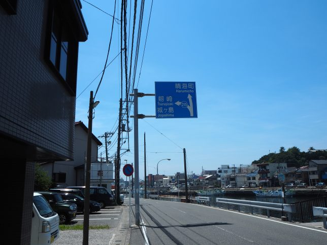 向ヶ崎町を経て城ケ島へ