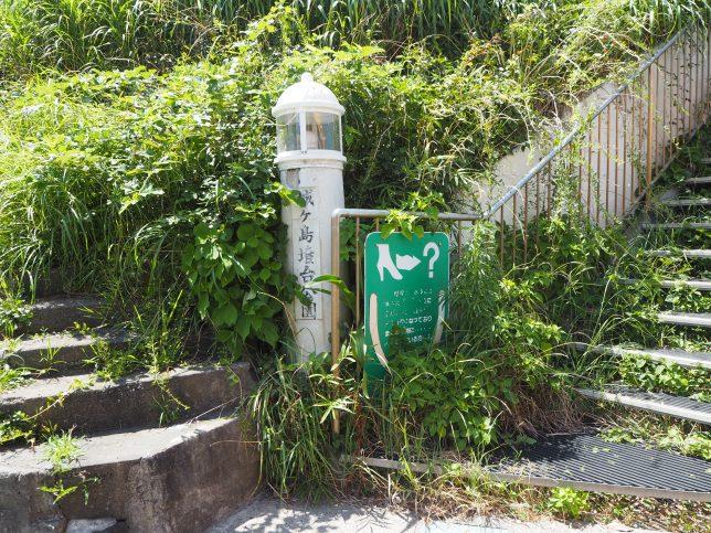 城ケ島灯台・入口