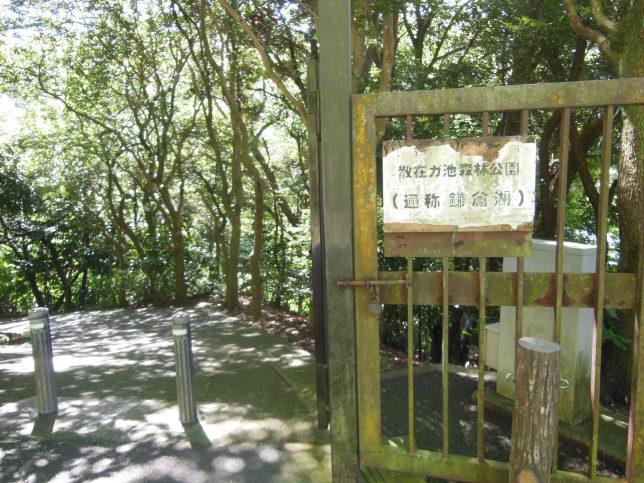 散在ガ池森林公園の北出入口
